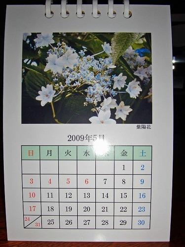 s-カレンダー.jpg