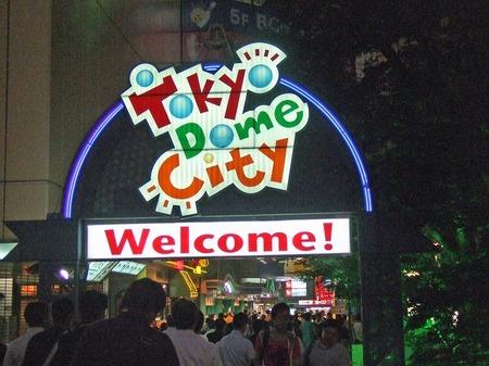 s-東京ドーム.jpg