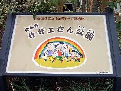 s-サザエさん公園.jpg
