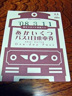 s-乗車券.jpg